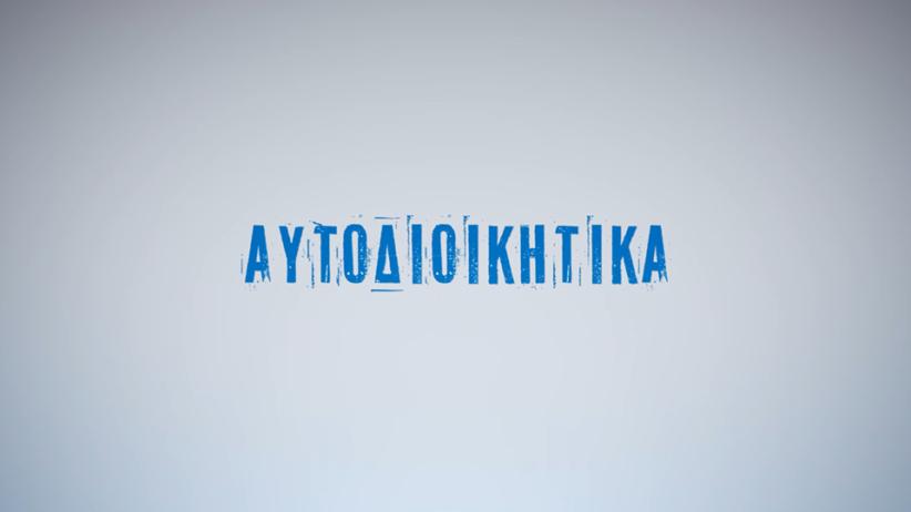 ΑΥΤΟΔΙΟΙΚΗΤΙΚΑ