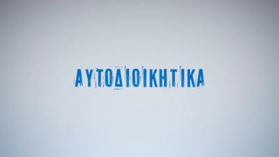 ΑΥΤΟΔΙΟΙΚΗΤΙΚΑ (Ε)