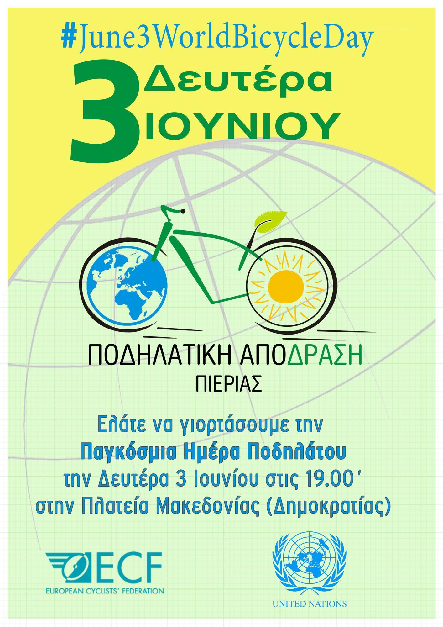 Κάλεσμα στις εκδηλώσεις για την Παγκόσμια Ημέρα Ποδηλάτου