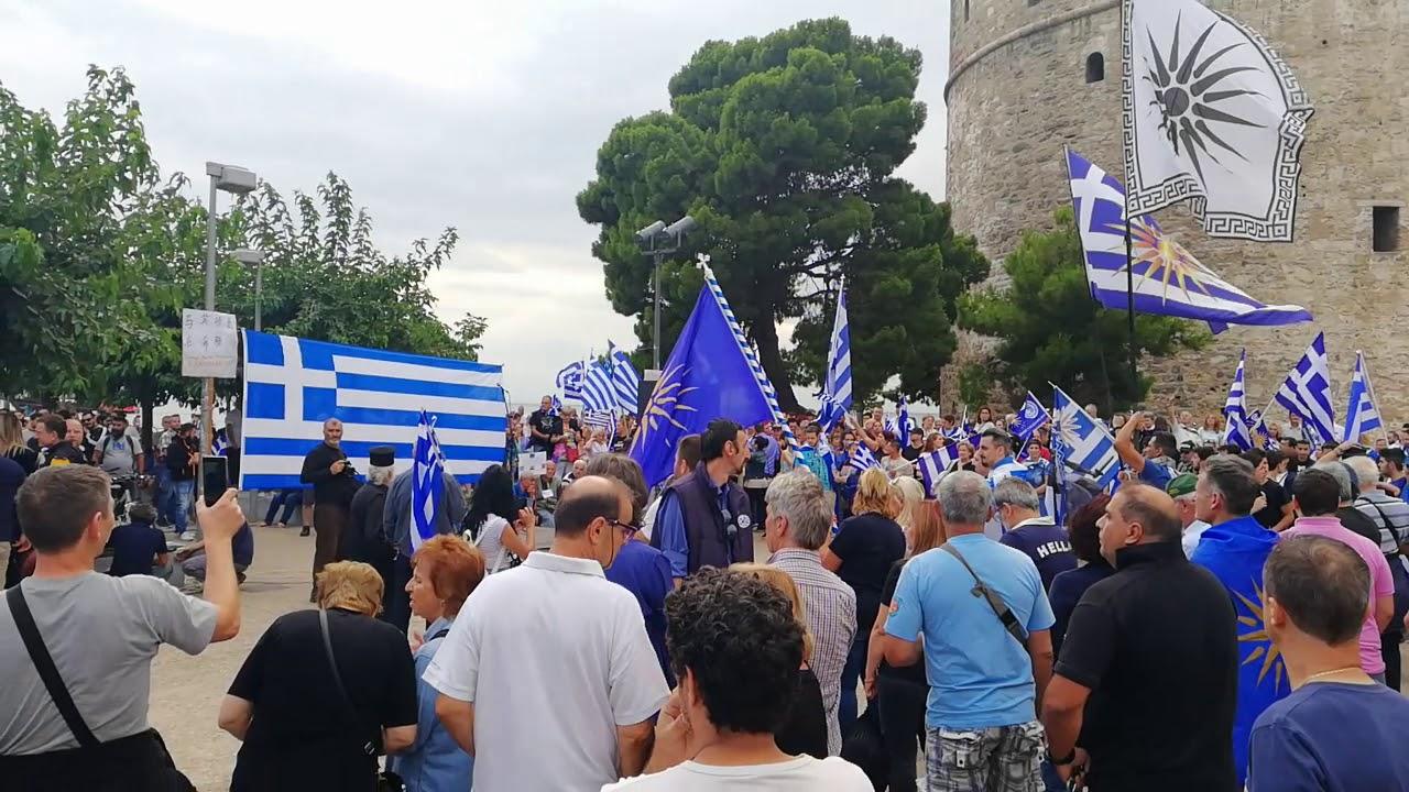 Διαμαρτυρία για τη Μακεδονία στη Θεσσαλονίκη λόγω Τσίπρα