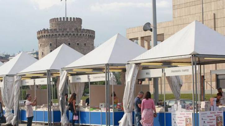 Έρχεται το Φεστιβάλ Βιβλίου Θεσσαλονίκης