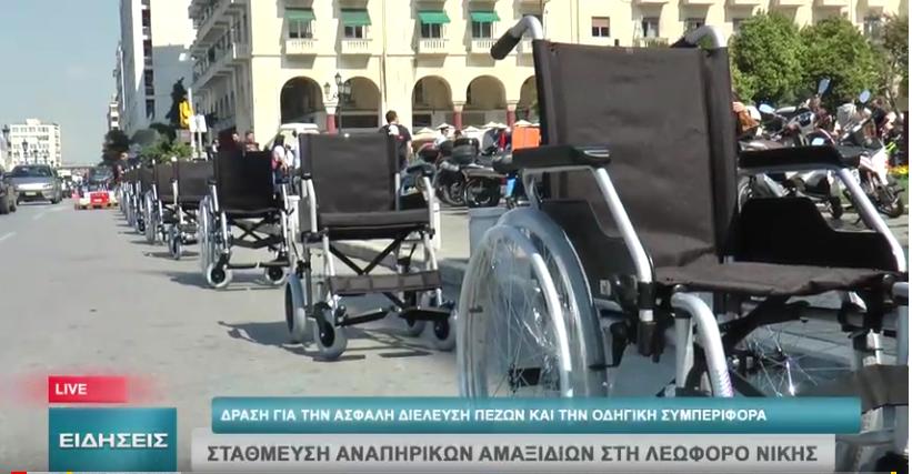 Στάθμευση αναπηρικών αμαξιδίων στη λεωφόρο Νίκης