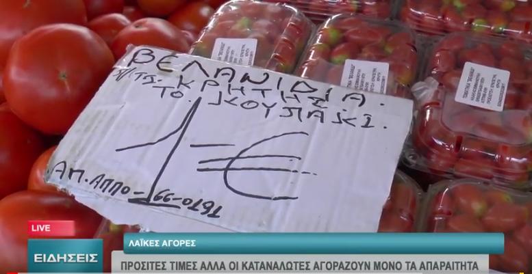 Λαϊκές αγορές: Προσιτές τιμές αλλά οι καταναλωτές αγοράζουν μόνο τα απαραίτητα