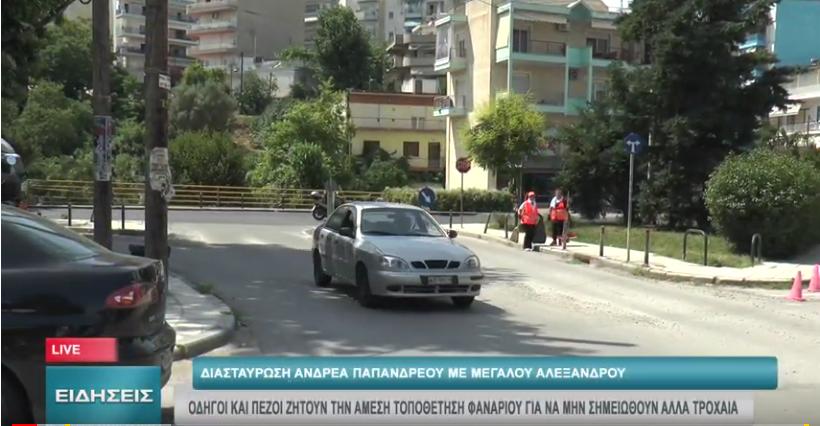 Οδηγοί και πεζοί ζητούν την άμεση τοποθέτηση φαναριού για να μη σημειωθούν άλλα τροχαία