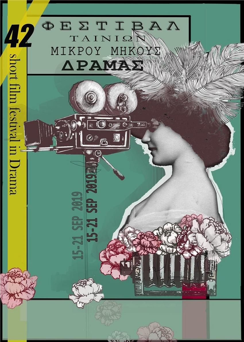 Ρεκόρ αιτήσεων στο 42ο Φεστιβάλ Ταινιών Μικρού Μήκους Δράμας