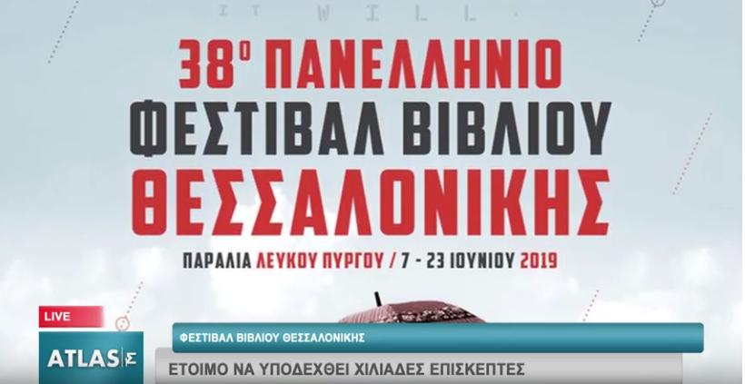 Φεστιβάλ βιβλίου Θεσσαλονίκης