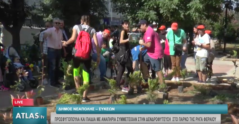 Προσφυγόπουλα και παιδιά με αναπηρία συμμετείχαν στην δενδροφύτευση στο πάρκο της Ρήγα Φεραίου