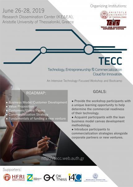 """Διεθνές Workshop: """"Technology, Entrepreneurship & Commercialization Cloud for Innovation"""""""