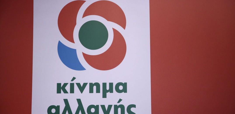 Οι υποψήφιοι του ΚΙΝΑΛ στις περιφέρειες Θεσσαλονίκης