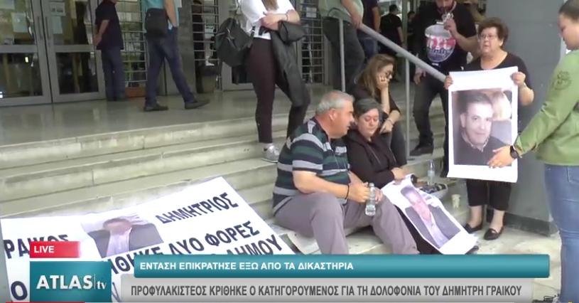 Προφυλακιστέος κρίθηκε ο κατηγορούμενος για τη δολοφονία του Δημήτρη Γραικού