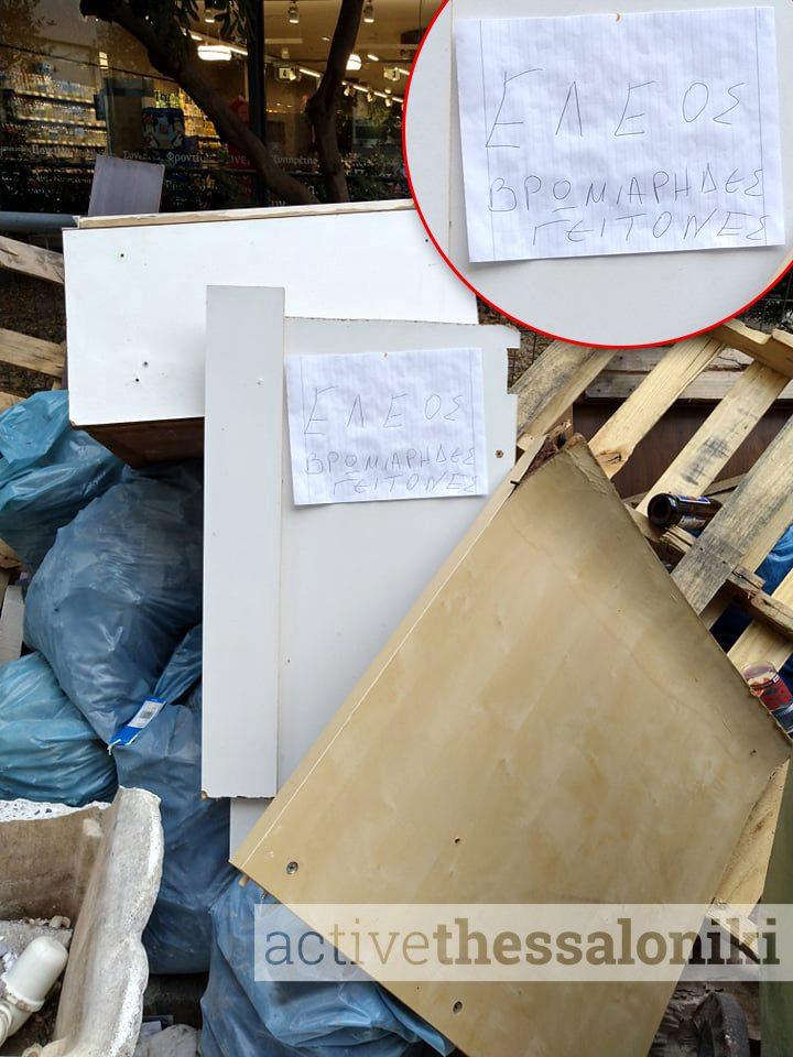 Αγανακτισμένοι πολίτες άφησαν σημείωμα επάνω στα σκουπίδια