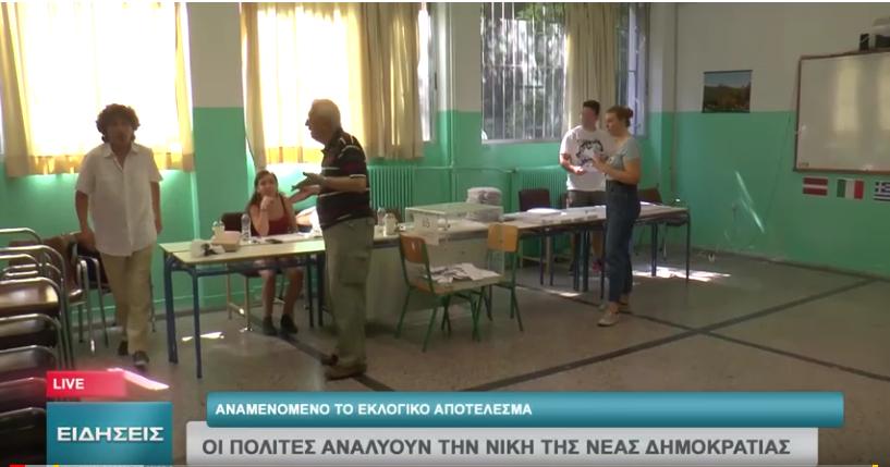 Αναμενόμενο το εκλογικό αποτελέσμα