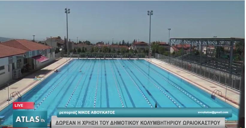 Δωρεάν χρήση δημοτικού κολυμβητηρίου Ωραιοκάστρου