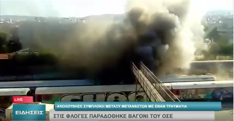 Στις φλόγες παραδόθηκε βαγόνι του ΟΣΕ