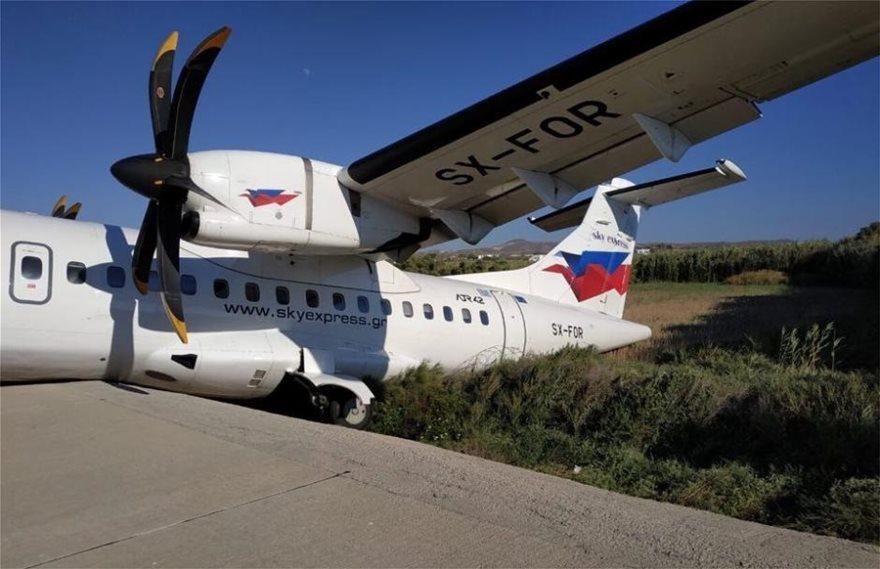 Αεροσκάφος έπεσε σε χαντάκι στην Νάξο