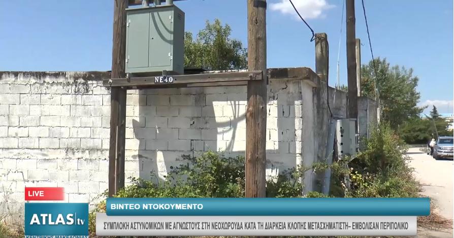 Συμπλοκή αστυνομικών με αγνώστους στη Νεοχωρούδα κατά τη διάρκεια κλοπής μετασχηματιστή
