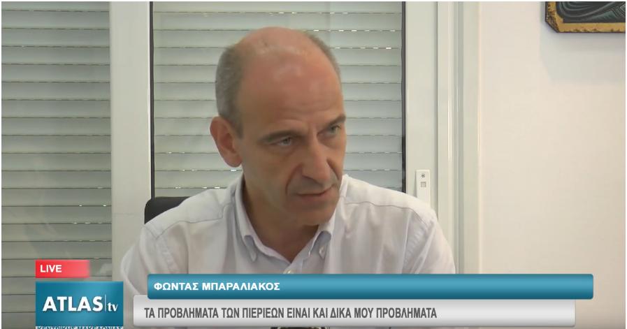 Φ.Μπαραλιάκος: Τα προβλήματα των Πιεριέων είναι και δικά μου προβλήματα