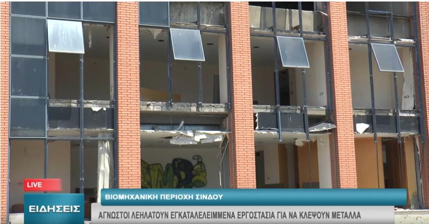 Άγνωστοι λεηλατούν εγκατελελειμμένα εργοστάσια για να κλέψουν μέταλλα