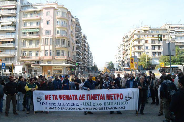 Πορεία διαμαρτυρίας των εργαζομένων στο μετρό της Θεσσαλονίκης