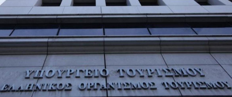 Υπουργείο Τουρισμού: Κανένας λόγος διακοπής ή αναβολής διακοπών στην Χαλκιδική