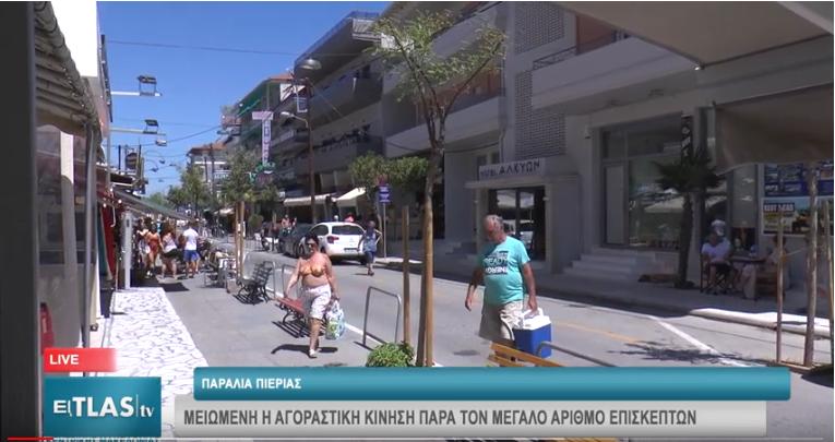 Παραλία Πιερίας: Μειωμένη η αγοραστική κίνηση παρά τον μεγάλο αριθμό επισκεπτών
