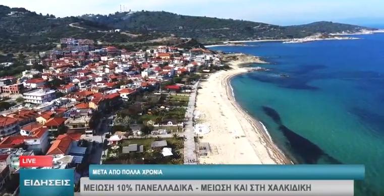 Μείωση 10% της τουριστικής κίνησης – Μείωση και στη Χαλκιδική