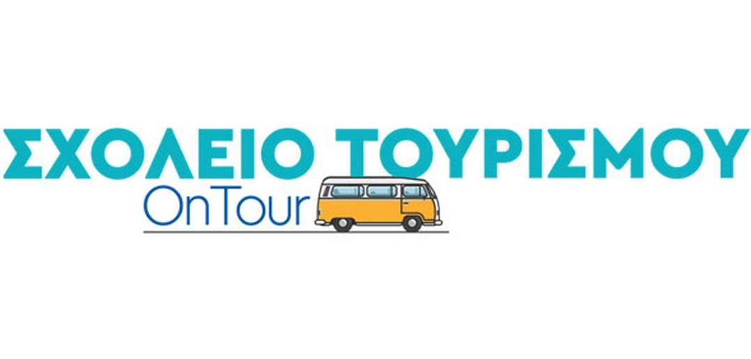 ΣΕΤΕ: Ραντεβού τον Σεπτέμβριο για το Σχολείο Τουρισμού OnTour
