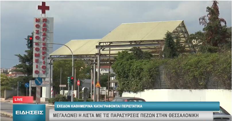 Μεγαλώνει η λίστα με τις παρασύρσεις πεζών στην Θεσσαλονίκη