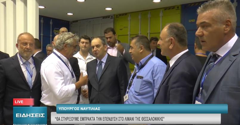 Υπουργός Ναυτιλίας: ΄΄Θα στηρίξουμε έμπρακτα την επένδυση στο λιμάνι της Θεσσαλονίκης΄΄