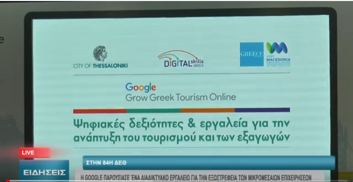 Η Google παρουσίασε ένα διαδικτυακό εργαλείο για την εξωστρέφεια των μικρομεσαίων επιχειρήσεων