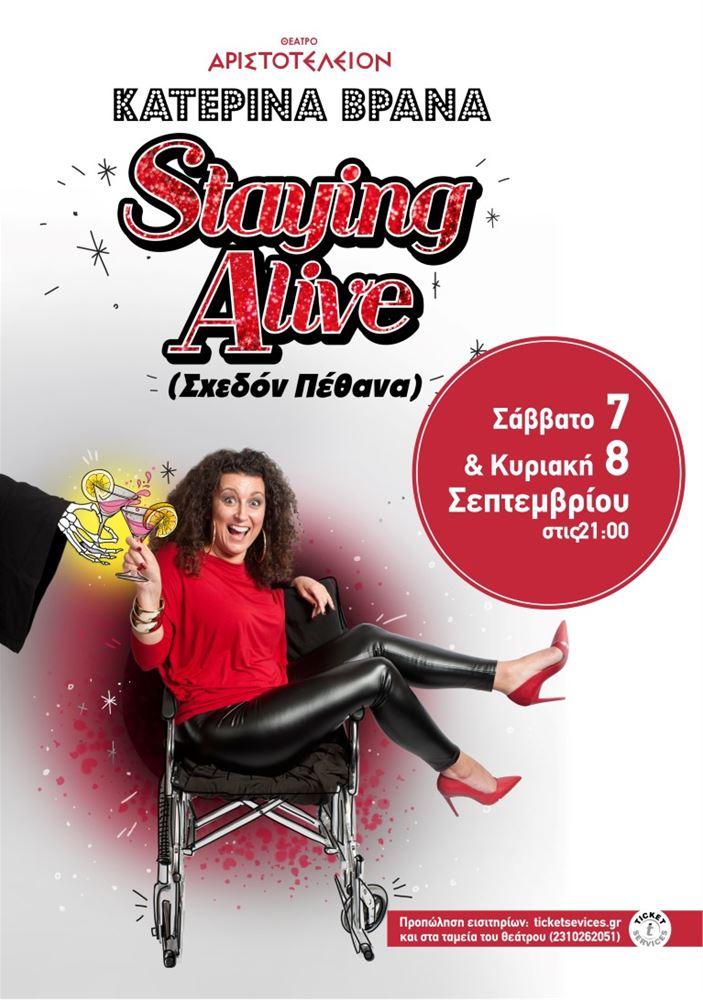 7&8 Σεπτεμβρίου: Η Κατερίνα Βρανά με το « Staying Alive» στο θέατρο Αριστοτέλειον