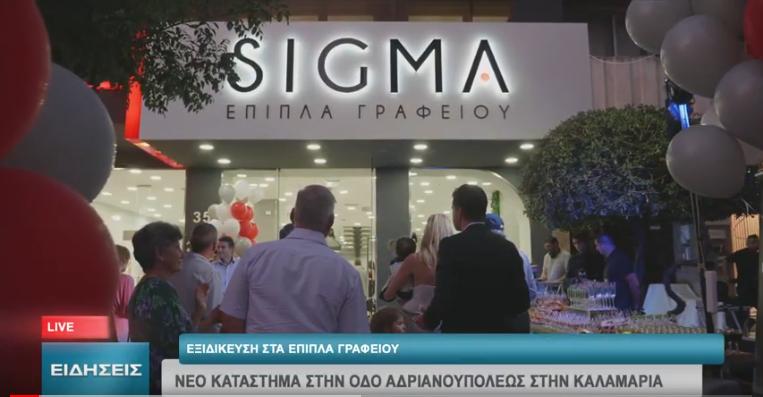 SIGMA OFFICE: Νέο κατάστημα στην οδό Ανδριανουπόλεως στην Καλαμαριά