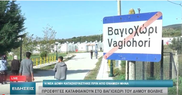 Πρόσφυγες καταφθάνουν στο Βαγιοχώρι του Δήμου Βόλβης