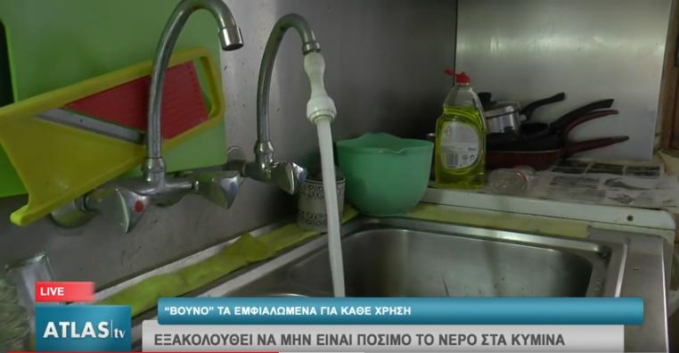 Εξακολουθεί να μην είναι πόσιμο το νερό στα Κύμινα
