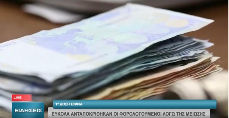 1η δόση ΕΝΦΙΑ: Εύκολα ανταποκρίθηκαν οι φορολογούμενοι λόγω της μείωσης