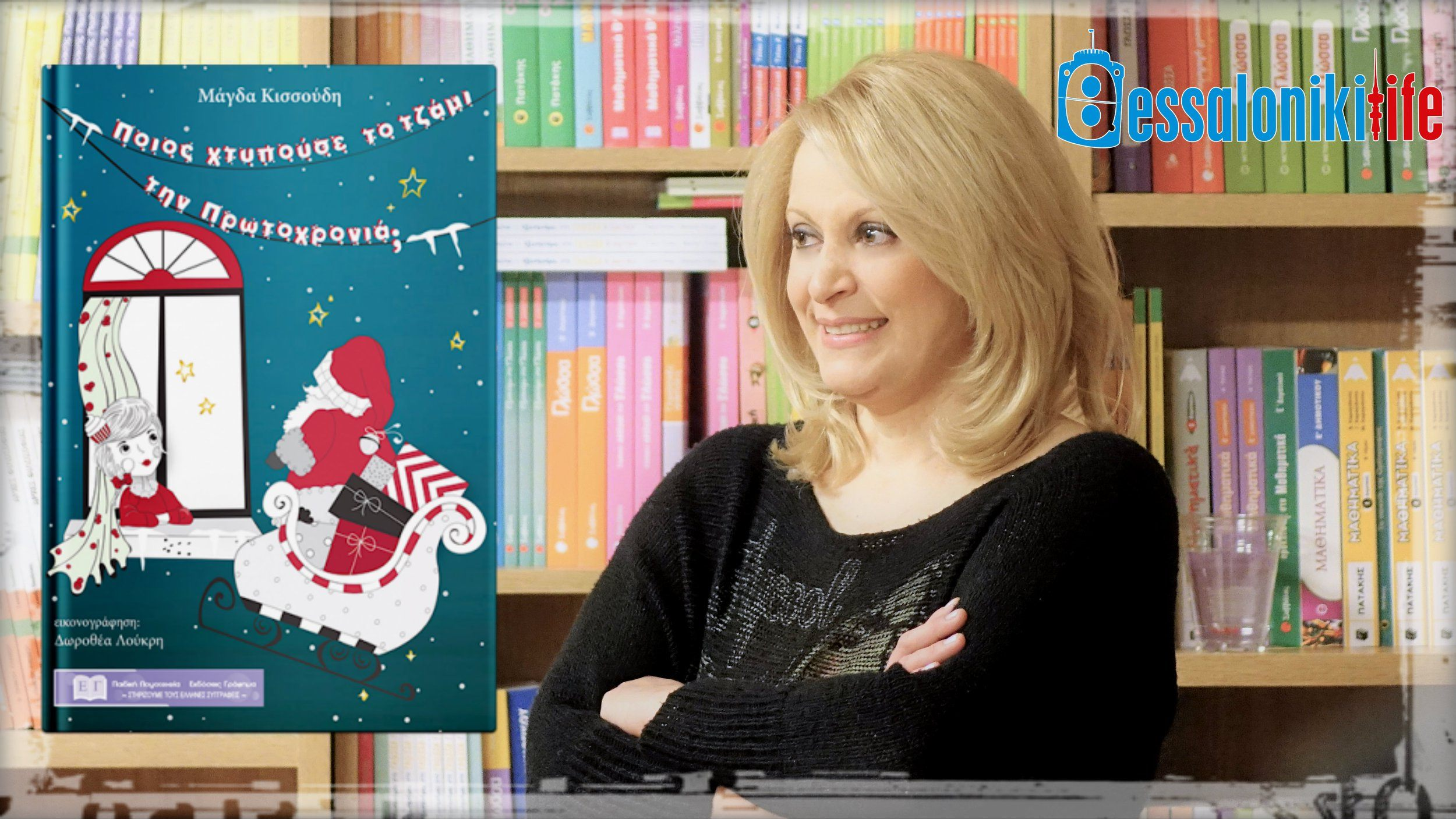 «Ποιος χτυπούσε το τζάμι την Πρωτοχρονιά;» το παιδικό μυθιστόρημα της Μάγδας Κισσούδη