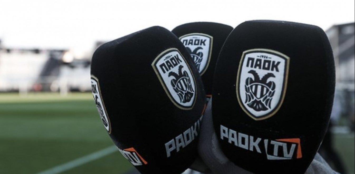 Στην αντεπίθεση ο ΠΑΟΚ: Απάντηση για PAOK TV με σχόλιο για… ξεχασμένες κάμερες
