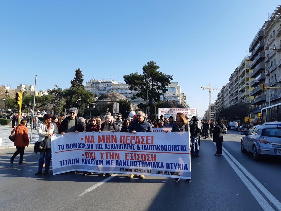 Διαμαρτυρία για το σχολικό συγκρότημα στην Κλεάνθους σήμερα στη Θεσσαλονίκη