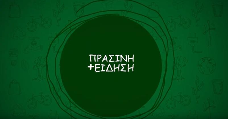 ΠΡΑΣΙΝΗ +ΕΙΔΗΣΗ ΕΠΕΙΣΟΔΙΟ 30