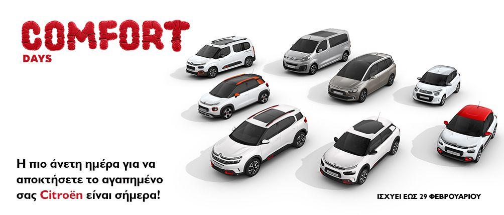 Citroën Comfort Days: Ειδικές τιμές και 5 χρόνια εργοστασιακή εγγύηση!