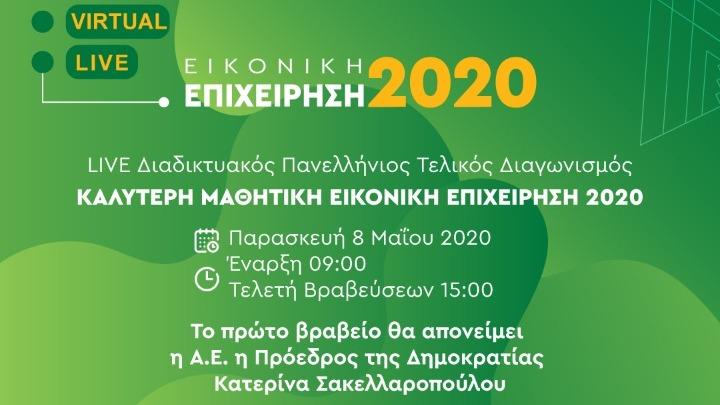 """Στις 8 Μαΐου ο """"διαδικτυακός"""" τελικός διαγωνισμός """"Καλύτερη Μαθητική Εικονική Επιχείρηση 2020"""" του ΣΕΝ/JA Greece"""