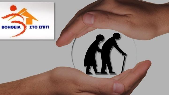 «Βοήθεια στο Σπίτι»: Από σήμερα οι αιτήσεις για 1.177 μόνιμες θέσεις Υποχρεωτικής Εκπαίδευσης