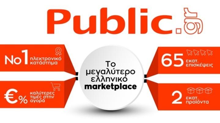 Public – MediaMarkt: Επενδύσεις 26 εκατ. ευρώ με στόχο την κυριαρχία στο ηλεκτρονικό εμπόριο