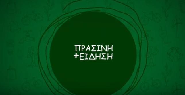 ΠΡΑΣΙΝΗ +ΕΙΔΗΣΗ ΕΠΕΙΣΟΔΙΟ 36