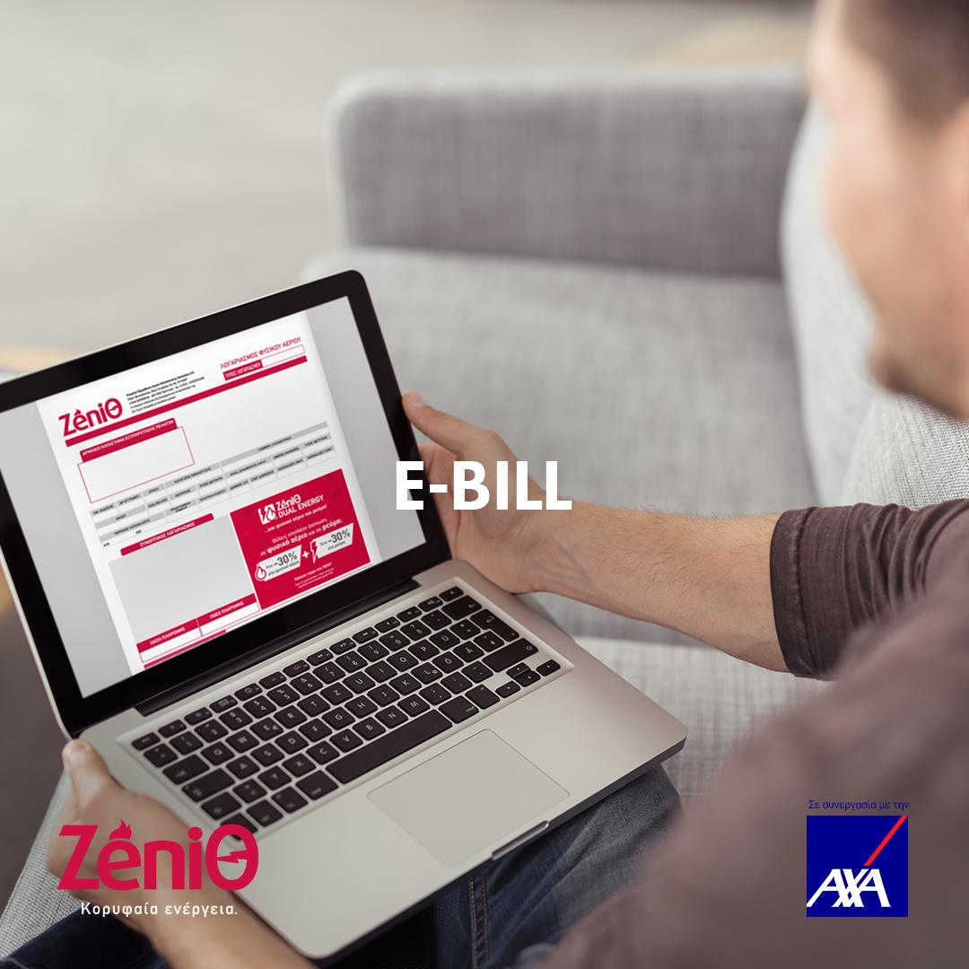 Νέα δωρεάν υπηρεσία e-bill και δωρεάν ασφάλιση Bill Protection από τη ZeniΘ
