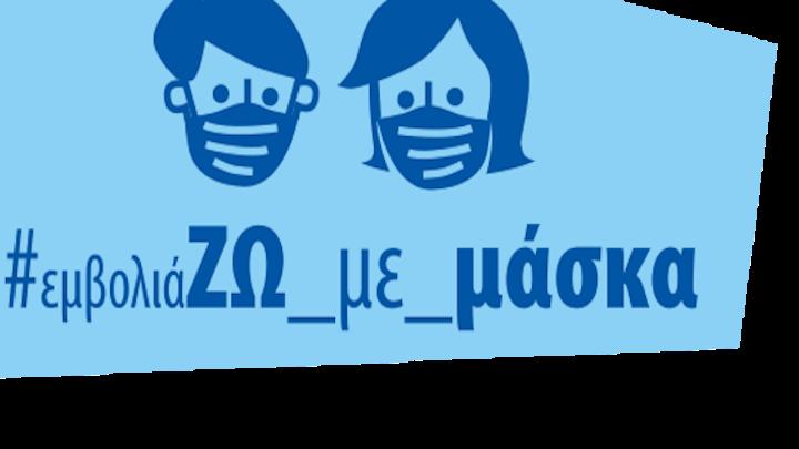 ΙΣΘ:«Μονόδρομος η μάσκα», #εμβολιαΖΩ_ΜΕ_ΜΑΣΚΑ