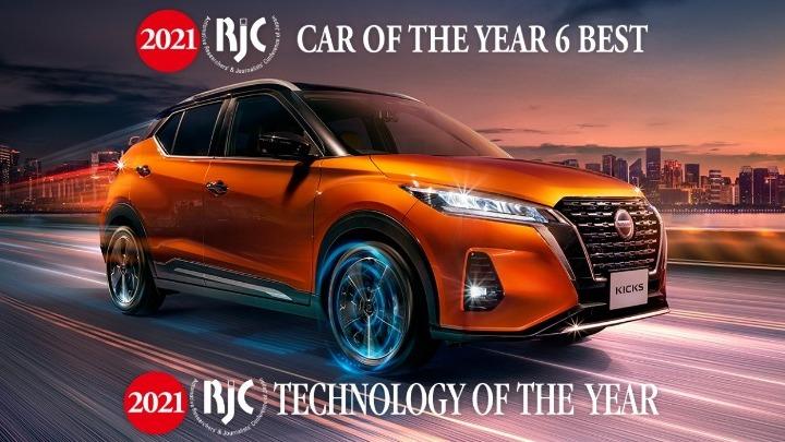 Το νέο Nissan Kicks ανακηρύχτηκε ως ένα από τα κορυφαία μοντέλα που επέλεξε ο θεσμός του RJC στην Ιαπωνία