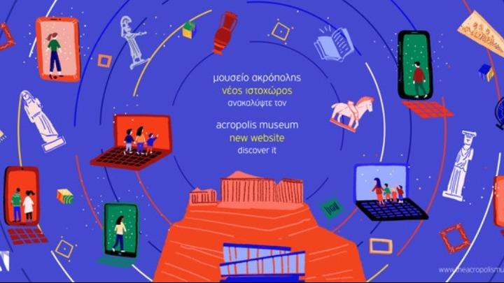 Ψηφιακό Μουσείο Ακρόπολης. Ένας νέος κόσμος