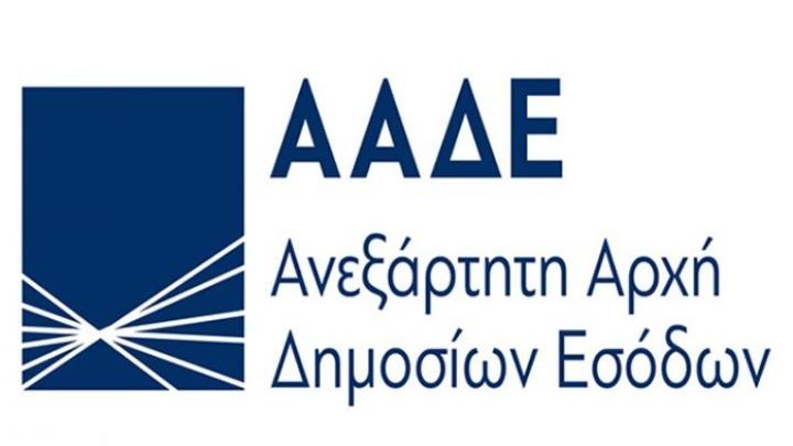 Οφειλές ύψους έως 10 ευρώ για 118.906 φορολογούμενους διέγραψε η ΑΑΔΕ