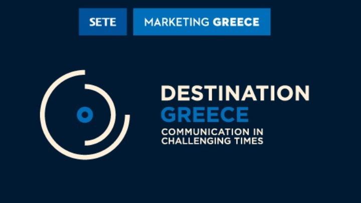 """Η συνεργασία δημοσίου και ιδιωτικού τομέα είναι το απαραίτητο συστατικό για το """"μήνυμα"""" που θα στείλει η Ελλάδα τη νέα τουριστική χρονιά"""